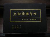 古今图书集成29官常典