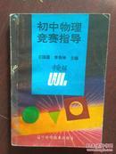 初中物理竞赛指导,1995二版,206页,有吉林省第二届初中物理竞赛试题,1991吉林省第三届初中物理竞赛试题、1995吉林省初三物理竞赛试题