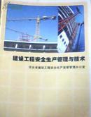 建设工程安全生产管理与技术
