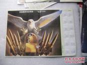 1996年历画--8开