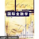 复旦卓越·21世纪金融学教材新系:国际金融学