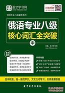 3D电子书       俄语专业八级核心词汇全突破(中)