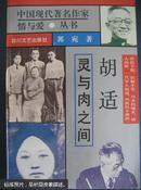 中国现代著名作家情与爱丛书:胡适,灵与肉之间