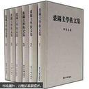 裘锡圭学术文集(全六卷原装未拆封)