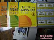 新思维综合英语(附磁带6盒)