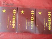 中国人民解放军军史(第四卷)(第五卷)(第六卷)【三本合售,精装16开】