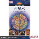 占星术(目击者文化指南)