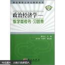 精品课程立体化教材系列·政治经济学:教学参考书·习题集