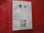 中国小说史料丛书:蟫史【一版一印 】