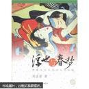 浮世与春梦:中国与日本的性文化比较