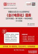 3D电子书       西藏自治区会计从业资格考试《会计电算化》题库【历年真题+章节题库+考前押题】