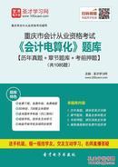 3D电子书       重庆市会计从业资格考试《会计电算化》题库【历年真题+章节题库+考前押题】