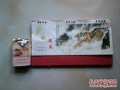 虎跃新春1998台历