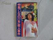 日文书27  特急