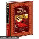 世界文学名著典藏:黑桃皇后(全译本)