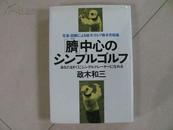 日文书5  政木和三