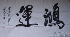 中华铁笔-书法-横幅-鸿运