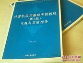 计算机应用基础中级教程习题与实验指导(第2版)