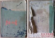 【处理】70年代长篇叙事诗《草原上的鹰》馆藏书,带彩图
