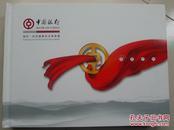 中国银行钱币 彩色镀银纪念章典藏