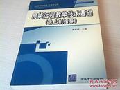网络远程教学技术基础(含上机指导)