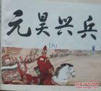 《元昊兴兵》连环画 小人书 (中国历史演义故事画《宋史》八