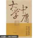 皇家读本:张居正讲评〈大学·中庸〉