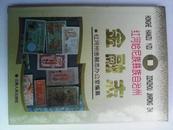 《红河哈尼族彝族自治州金融志》16开硬精装附彩图〔印量1000册〕