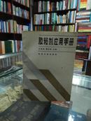 胶粘剂应用手册