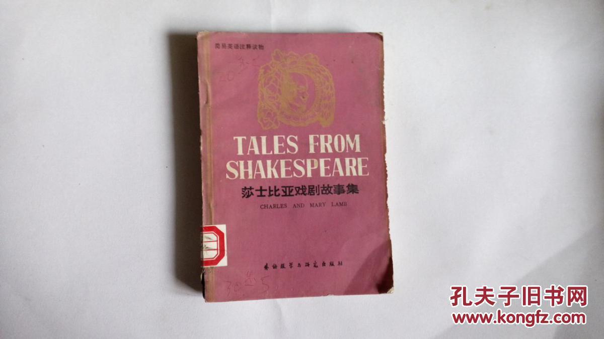 莎士比亚戏剧故事集【15000册】