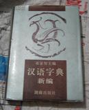 汉语字典新编