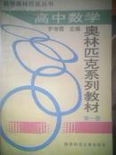 高中数学奥林匹克系列教材 第一册【数学奥林匹克丛书】