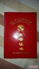 游惠海    中国舞协副主席   东方人体文化证书