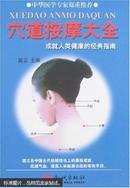 穴道按摩大全:成就人类健康的经典指南