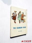 The Rainbow Road(英文版 彩色插图本《五彩路》 胡奇著 杨永清插图  外文出版社 私藏品佳)