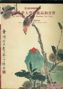 2009春季大型艺术品拍卖会 中国书画私人收藏专场 【彩色铜版纸内页】