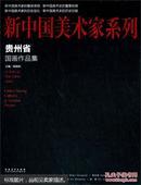 新中国美术家系列:四川省国画作品集