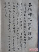 求解作文两用英汉模范字典(增订本)