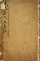 清光绪28年 线装排印本 《东亚将来大势论》(在韩)