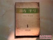 《诗刊》1958.6