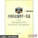 中国历史地理学·综述.