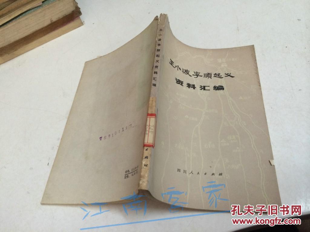 王小波李顺起义资料汇编