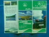 南有西双版纳北有莫尔道嘎·中国内蒙古莫尔道嘎国家森林公园景点介绍