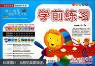 幼儿练习本:适用年龄4-7岁.学前练习