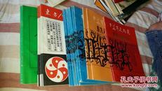 中华舞史研究1992年第1期总第6期--纪念在延安文艺座谈会上的讲话发表50周年