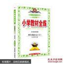 官方 小学教材全练 四年级语文 下 北京师大版 2015春用 薛金星