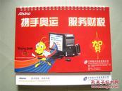台历 2008携手奥运服务财税 北京奥运福娃 Aisino五周年庆
