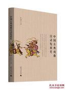 正版现货 中国古典戏曲目录发展史