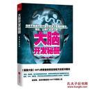 ★ ,【稀缺资料】大脑开发秘册 +(超级记忆--破解记忆宫殿的密秘)同售。