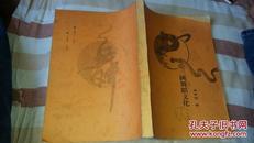 太极文化 东亚三国舞蹈文化    样本书   多三国二字